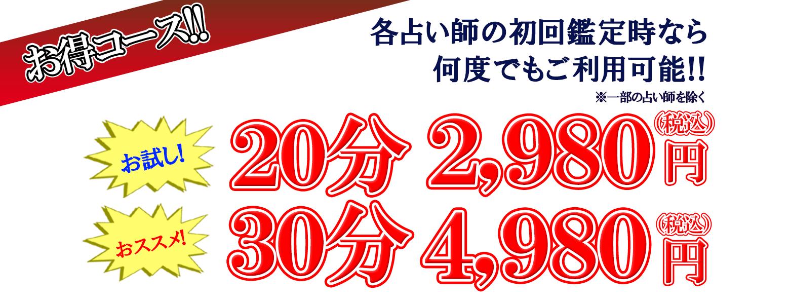 初回2980円